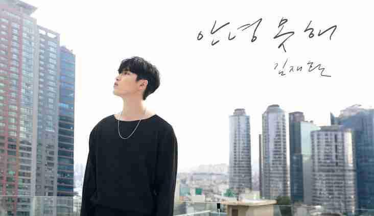lirik I'm Not Okay Kim Jaehwan