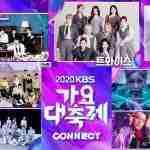 KBS Gayo Daechukje 2020