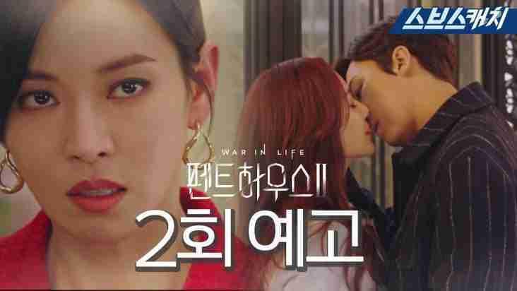 nonton drama korea The Penthouse 2 episode 2