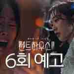 nonton drama korea The Penthouse season 2 episode 6 sub indo