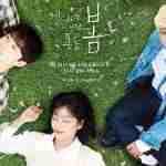 nonton drama korea at a distance spring is green sub indo gratis