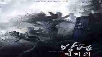 nonton film Korea The Cursed: Dead Man's Prey (2021) sub indo